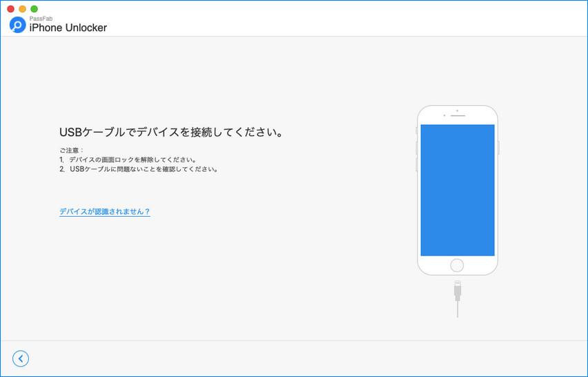 macでデバイスを接続