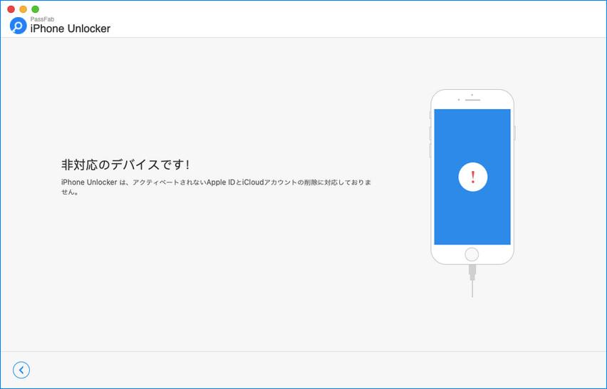 PassFab iPhone パスコード 解除を利用できない