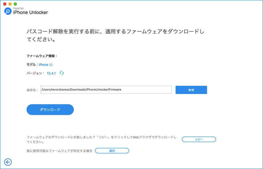 macでファームウェアパッケージをダウンロード