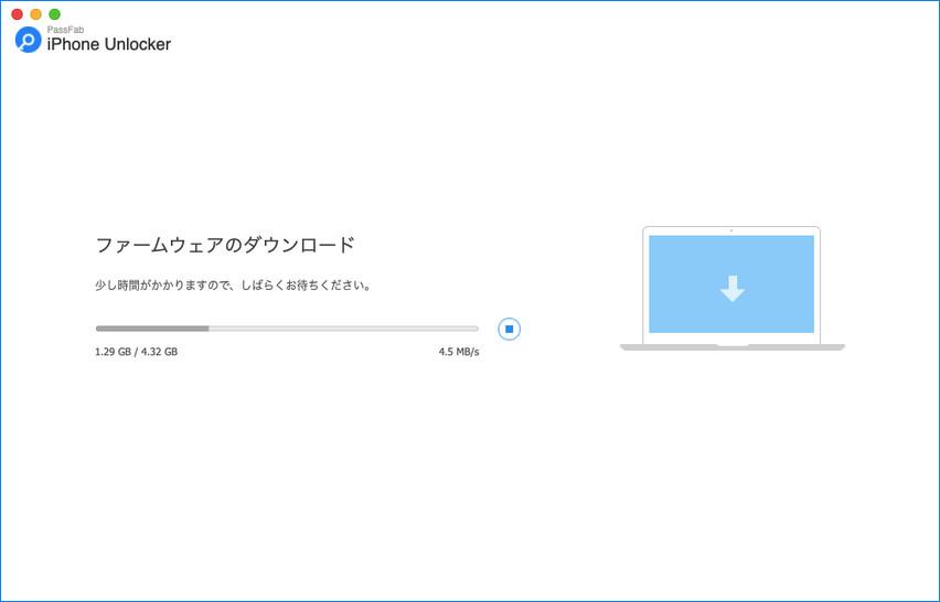 macでファームウェアパッケージをダウンロード中