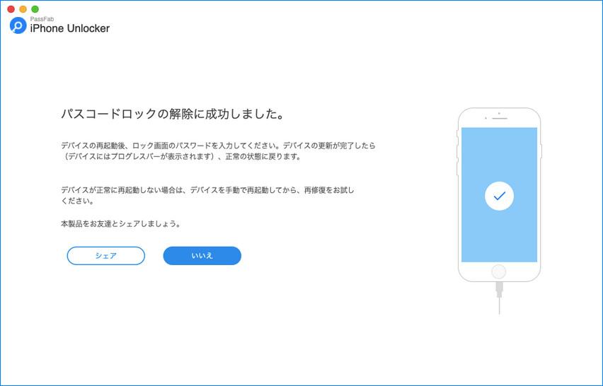 MACでiphone パスコード 解除が成功