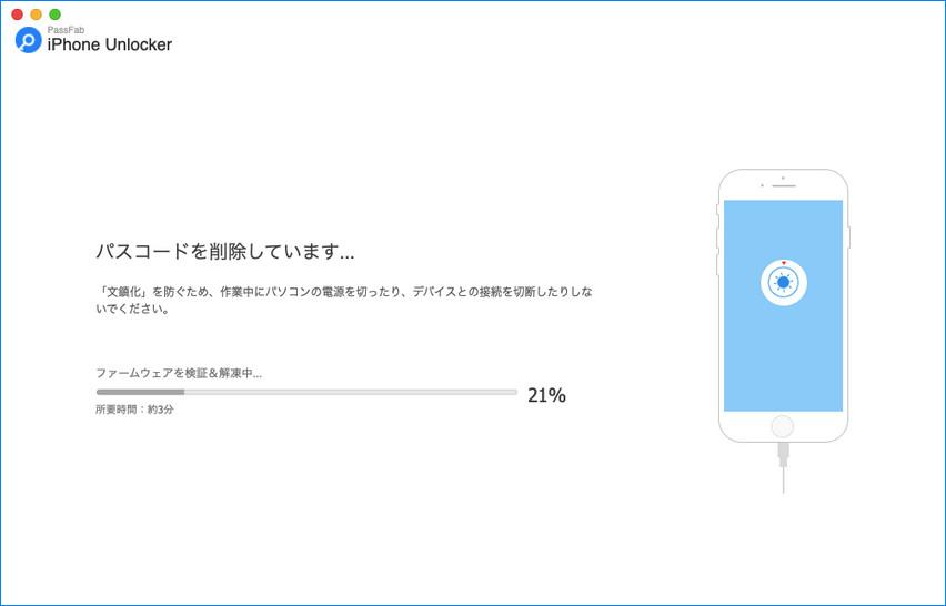MACでiphone パスコードを解除中