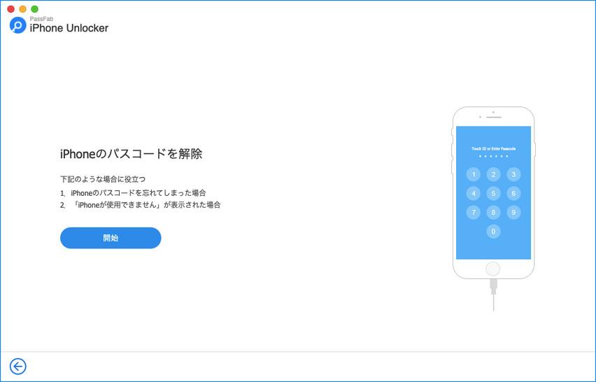 iOS デバイスをmacに接続