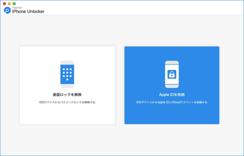 Passfab Apple ID 削除
