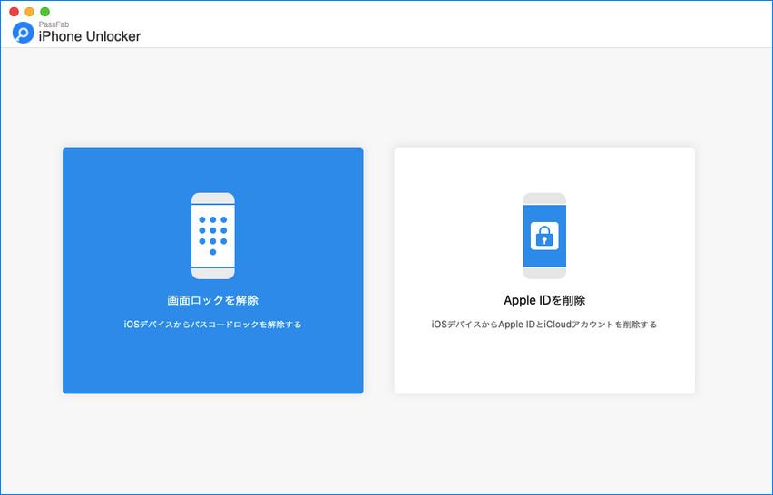 macでPassfab iPhone パスコード 解除