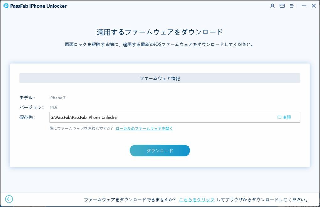 最新iOSファームウェアをダウンロード