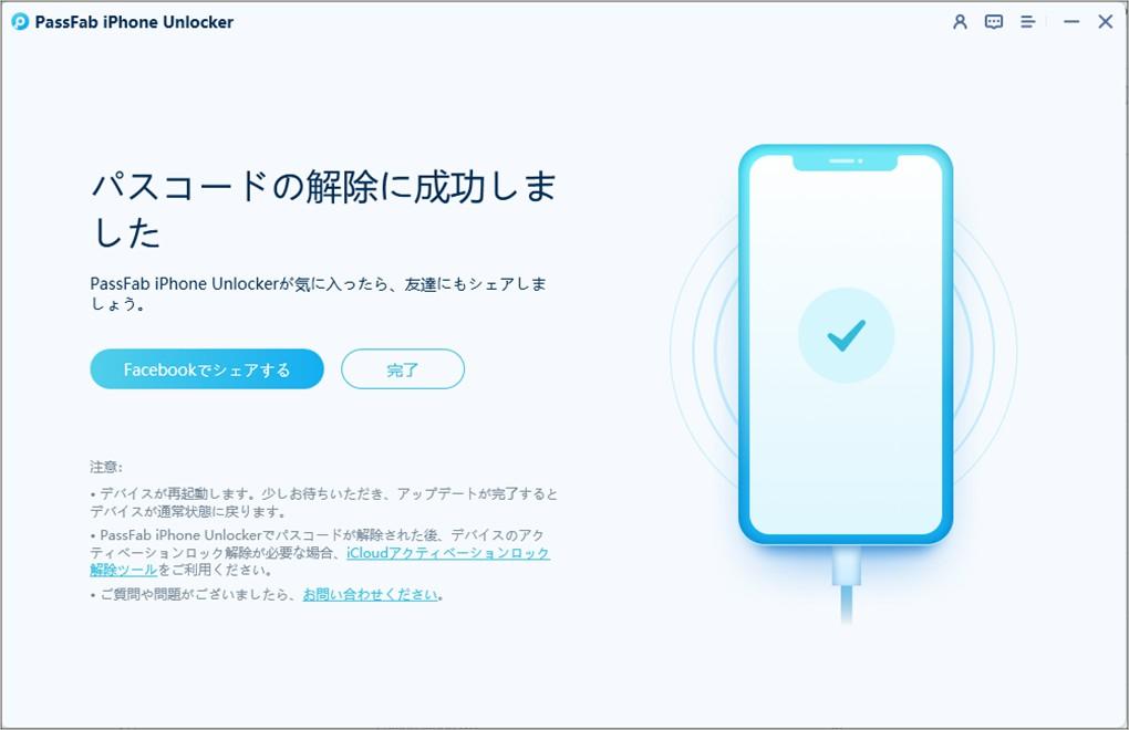 iphone パスコード 解除が成功