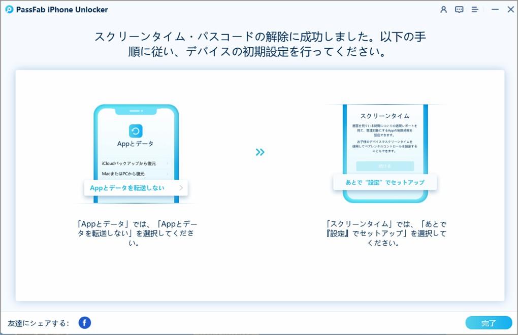 スクリーンタイムパスコードが正常に削除