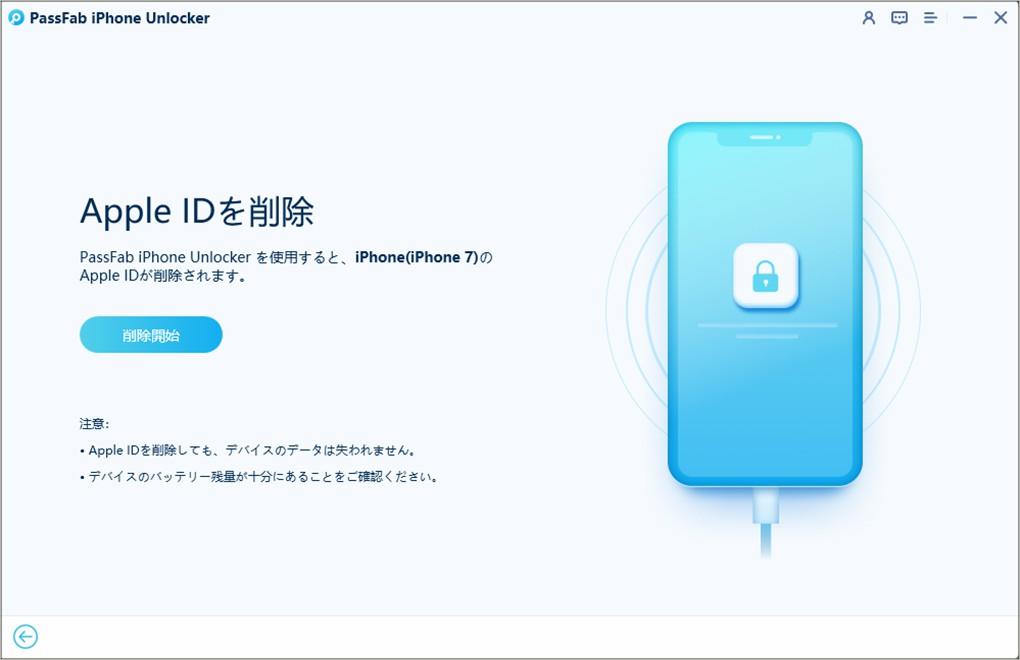 PassfabでApple IDの削除が開始