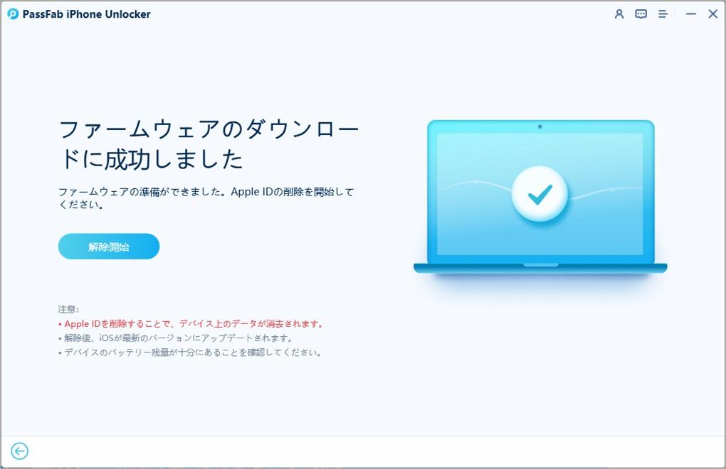 Apple ID削除 解除開始