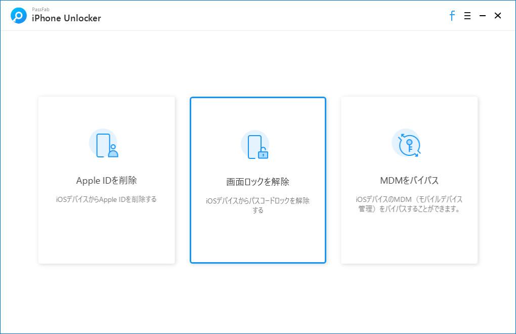 Passfab iPhone パスコード 解除