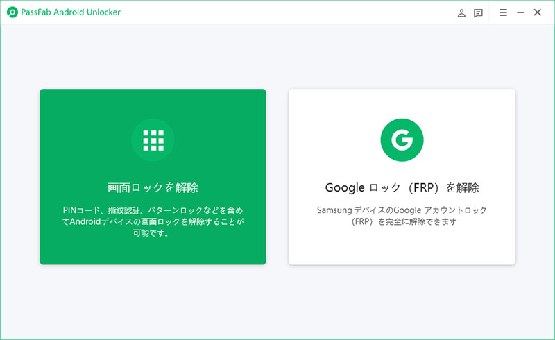 android パターンロック 忘れた PassFab Android Unlocker