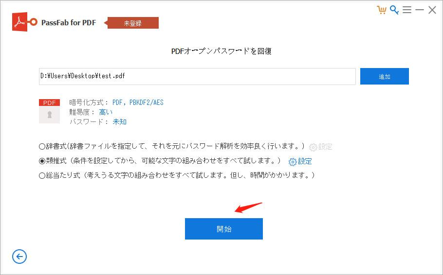 パスワード 付き pdf 解除 PDF ファイルのパスワードを解除する方法 (Acrobat