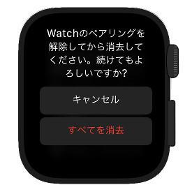 Iphone apple watch ロック 解除 IPhone/iPad/Apple watchのアクティベーションロック解除について