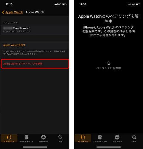 解除 アップル ティベーション ウォッチ アク ロック