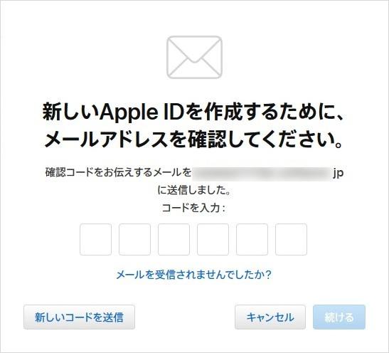 Apple ID 変更できない
