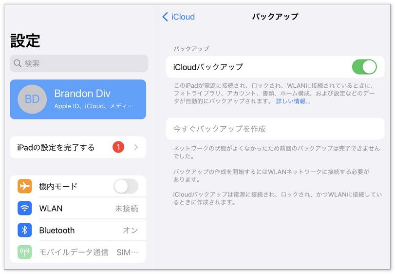 iCloud バックアップ 同期