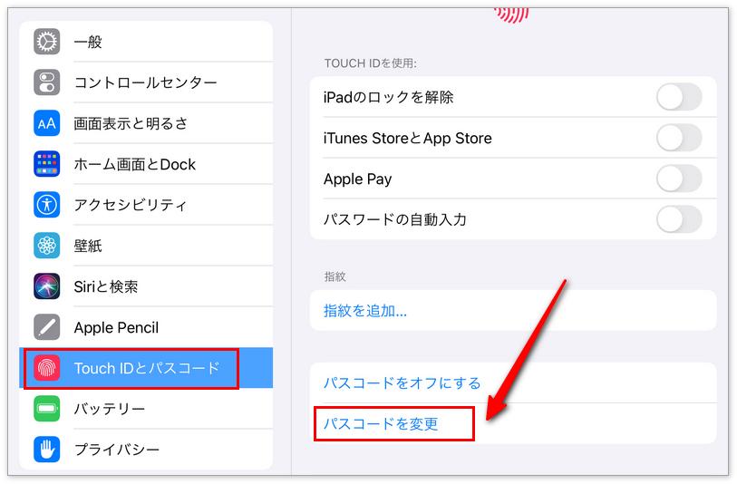iPad パスコード 変更