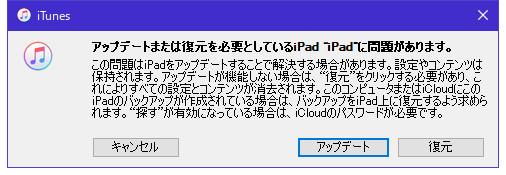ipad 復元 リカバリーモード