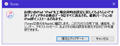 iPad 復元 iTunes