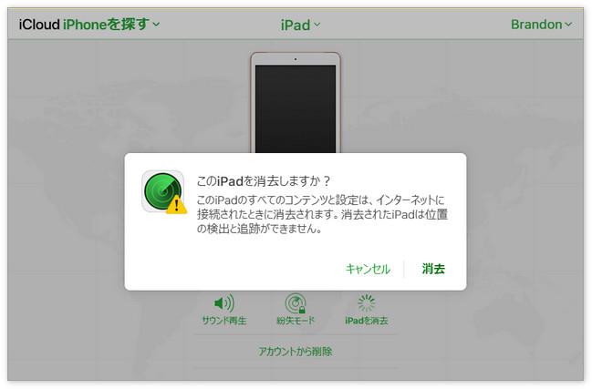 ipad ロック 解除 iPhoneを探す