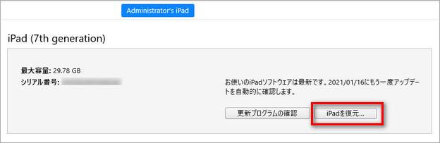 ipad ロック解除 iTunes