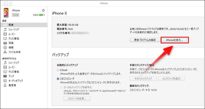 iTunesからiPhoneを初期化