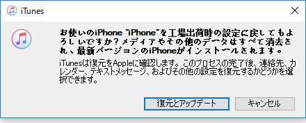 iphone ロック 解除 できない 初期 化