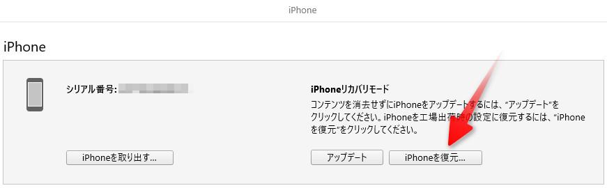 itunes iPhone 12 パスコード 解除