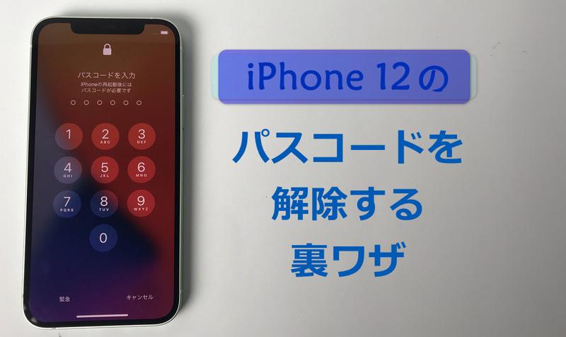 iPhone 12 パスコード 解除