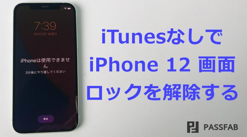 iPhone 12 ロック 解除 itunes