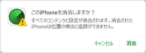 iphone ロック 解除 できない