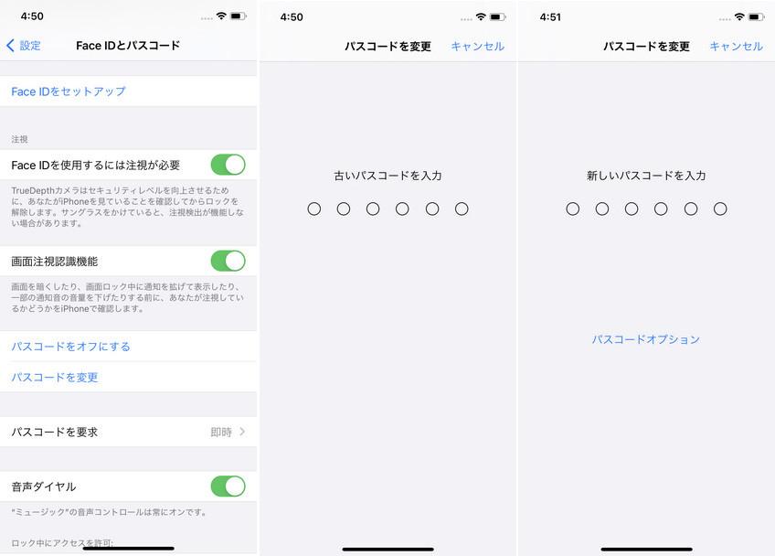 iphone パスコード 解除