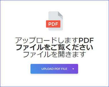 pdf パスワード 解除 オンライン
