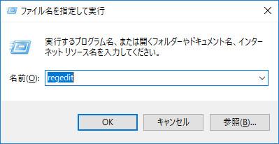 【最新版】Windows10のプロダクト キーを確認・表示する方法