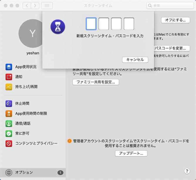 スクリーン タイム パス コード 変更 できない 【iOS12~iOS14】スクリーンタイム