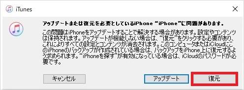 iPhone スクリンタイムパスコード リカバリモード
